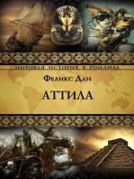 Атилла