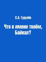 Что в имени твоём, Байкал?