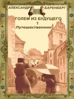 Голем из будущего. Книга первая - Путешественник (in Russian)