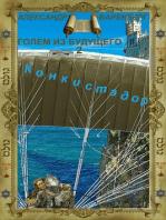 Голем из будущего. Книга вторая - Конкистадор (in Russian)