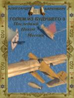 Голем из будущего. Книга третья - Последний поход Мессии (in Russian)