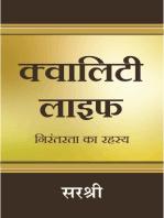 Quality Life (Hindi)
