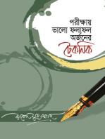 পরীক্ষায় ভালো ফলাফল অর্জনের টেকনিক / Porikkhai Bhalo Pholapholer Orjoner Technick (Bengali)
