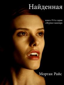 Найденная (Книга #8 в серии «Журнал Вампира»)
