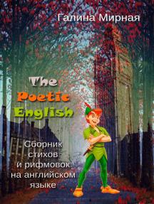 The Poetic English Сборник стихов и рифмовок на английском языке