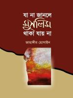 যা না জানলে মুসলিম থাকা যায় না / Ja na janle muslim thaka jaina (Bengali)