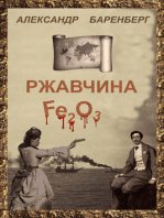 Ржавчина (The rust, in Russian)