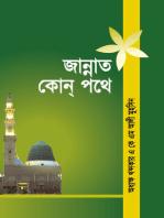 জান্নাত কোন পথে ? / Jannat kon pothe (Bengali)