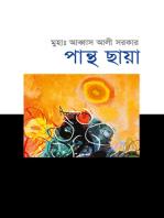 পান্থ ছায়া (কবিতা) / Panthochaya (Bengali)