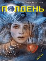 """""""Полдень"""". Выпуск 2"""