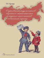 Оценивание результатов обучения математике младших школьников в советский период