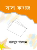সাদা কাগজ (উপন্যাস) / Shada Kagoj (Bengali)