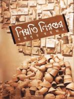 নিয়তি নিরন্তর (উপন্যাস) / Niyoti Nirontor (Bengali)