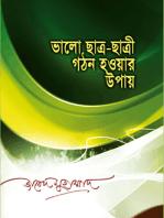ভালো ছাত্র-ছাত্রী গঠন হওয়ার উপায় / Valo Satro Satri Ghathon Hower Upay (Bengali)