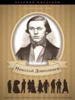 Николай Добролюбов. Его жизнь и литературная деятельность.