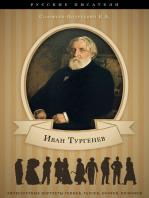 И. С.Тургенев. Его жизнь и литературная деятельность.