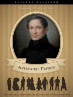 Александр Герцен. Его жизнь и литературная деятельность.