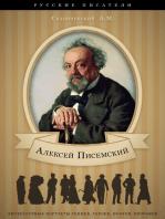 Алексей Писемский. Его жизнь и литературная деятельность.
