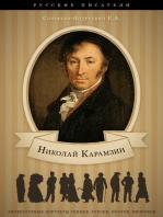 Карамзин. Его жизнь и научно-литературная деятельность.