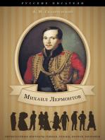 М. Ю. Лермонтов. Его жизнь и литературная деятельность.