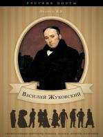 В. А. Жуковский. Его жизнь и литературная деятельность.
