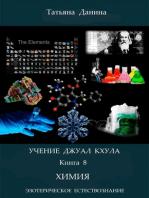 Учение Джуал Кхула - Химия