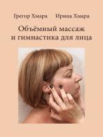 Объёмный массаж и гимнастика для лица