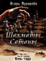 Шахматы Сатаны Часть первая Илль-тада