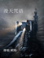 漫天咒语(《术士的指环》第9卷)