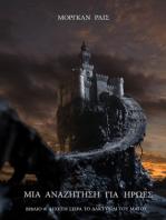 Μια Αναζήτηση για Ήρωες (Βιβλίο #1 από την σειρά Το Δακτυλίδι του Μάγου)