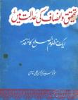 tahqeeq-o-insaf-ki-adalat Free download PDF and Read online