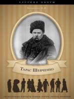 Тарас Шевченко. Его жизнь и литературная деятельность.