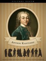 Антиох Кантемир. Его жизнь и литературная деятельность.