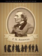 Андерсен. Его жизнь и литературная деятельность.