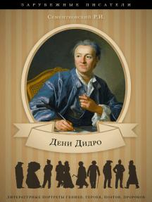 Дени Дидро. Его жизнь и литературная деятельность.