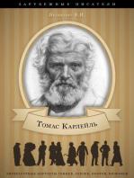 Томас Карлейль. Его жизнь и литературная деятельность.