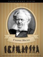 Генрик Ибсен. Его жизнь и литературная деятельность.