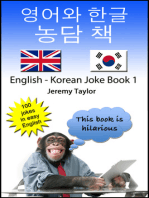 English Korean Joke Book 1 (영어와 한글 농담 책)