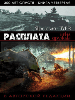 Расплата. Цена дружбы. (Payback. The Price of Friendship)