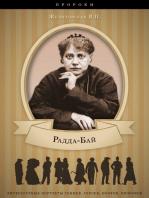 Радда-Бай: правда о Блаватской