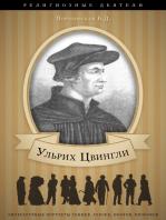 Ульрих Цвингли. Его жизнь и реформаторская деятельность.