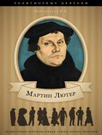 Мартин Лютер. Его жизнь и реформаторская деятельность.