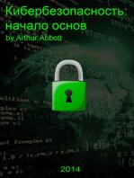 Кибербезопасность: начало основ