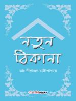 Natun Thikana (নতুন ঠিকানা)