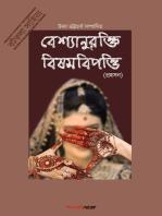 Bashyaanurokti Bishambipotti (বেশ্যানুরক্তি বিষমবিপত্তি)