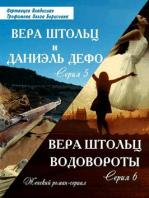 Вера Штольц. Водовороты