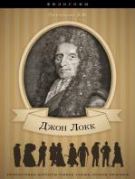 Джон Локк. Его жизнь и философская деятельность