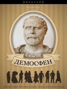 Демосфен. Его жизнь и деятельность.