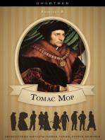 Томас Мор (1478-1535). Его жизнь и общественная деятельность.