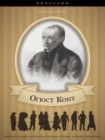 Огюст Конт. Его жизнь и философская деятельность.